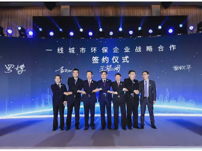 """""""北上广深渝""""7家国有环保排头兵企业签战略合作协议"""