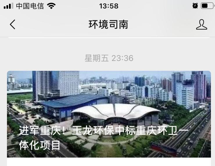 环境司南刊登关于玉龙环保进军重庆的文章