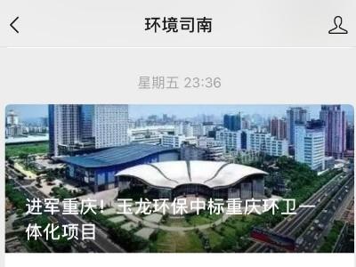 环境司南刊登文章:进军重庆!玉龙环保中标重庆环卫一体化项目