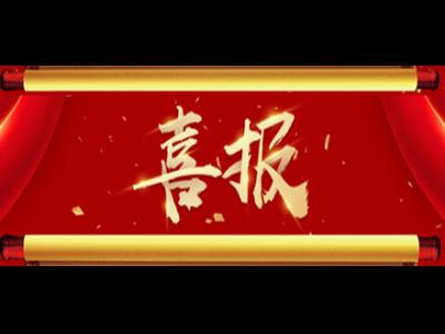 【喜讯】连战连捷,玉龙环保再夺新标