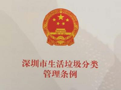 深圳垃圾分类条例9月1日正式实施!一图抓取所有干货!