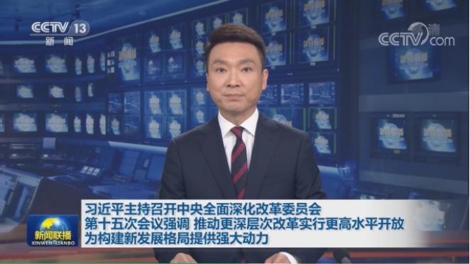 习近平主持召开中央深改委会议-玉龙环保2