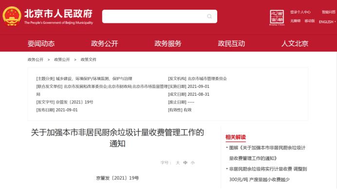 北京市非居民厨余垃圾统一实行计量收费1