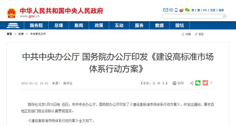 中办、国办印发《建设高标准市场体系行动方案》