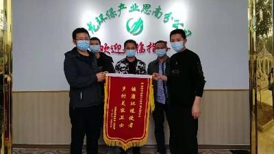 贵州思南邵家桥镇向玉龙环保思南分公司赠送锦旗