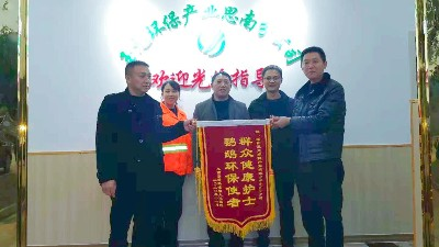 贵州思南鹦鹉溪镇向玉龙环保思南分公司赠送锦旗