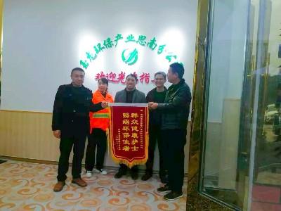 贵州思南县三乡镇领导代表政府向玉龙环保思南分公司赠送锦旗
