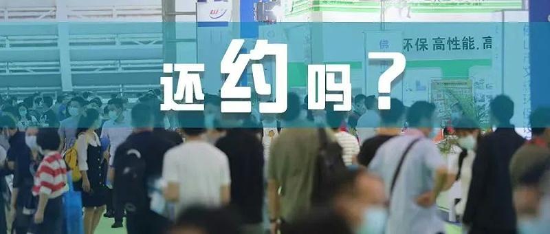 第七届中国环博会广州展如约而至