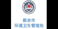 玉龙环保合作客户-江西省新余市环境卫生管理处