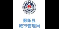 玉龙环保合作客户-江西省鄱阳县城市管理局