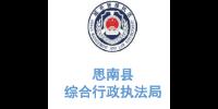 玉龙环保合作客户-贵州省思南县综合行政执法局