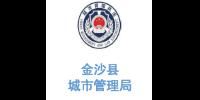 玉龙环保合作客户-贵州省金沙县城市管理局