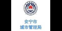 玉龙环保合作客户-云南省安宁市城市管理局