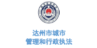 玉龙环保合作客户-四川省达州市管理和行政执法局