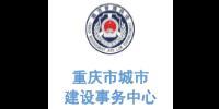 玉龙环保合作客户-重庆市城市建设事务中心