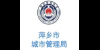 玉龙环保合作客户-江西省萍乡市城市管理局