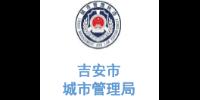 玉龙环保合作客户-江西省吉安市城市管理局