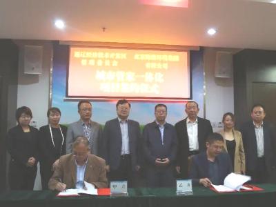 全国首个城市管家环保一体化项目签约