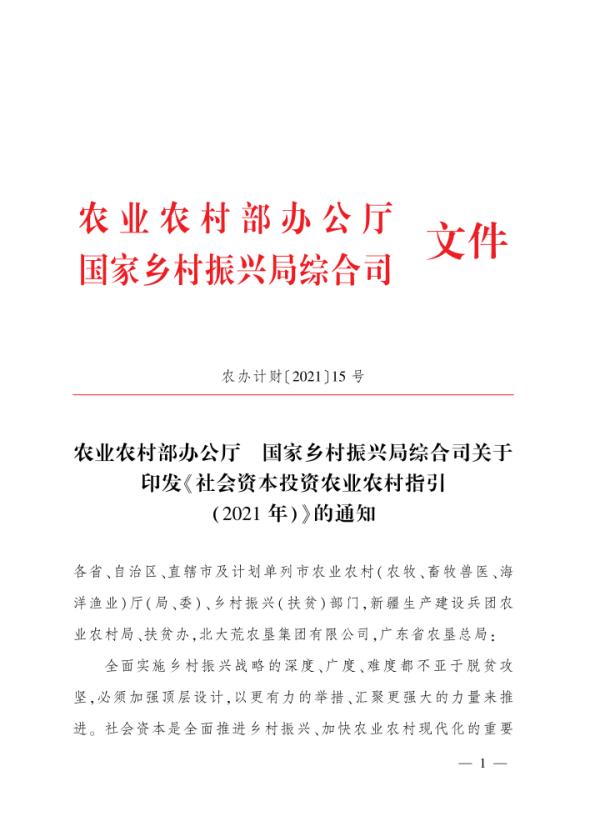 农村环卫投资市场迎爆发契机-玉龙环保5