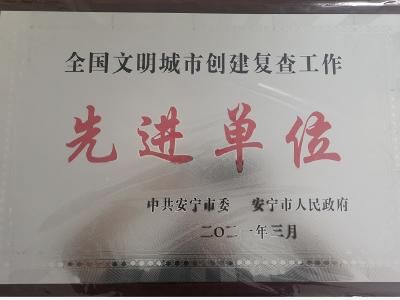 【喜讯】玉龙环保安宁分公司获评云南安宁市全国文明城市创建先进单位