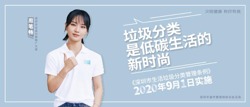 深圳垃圾分类-玉龙环保3