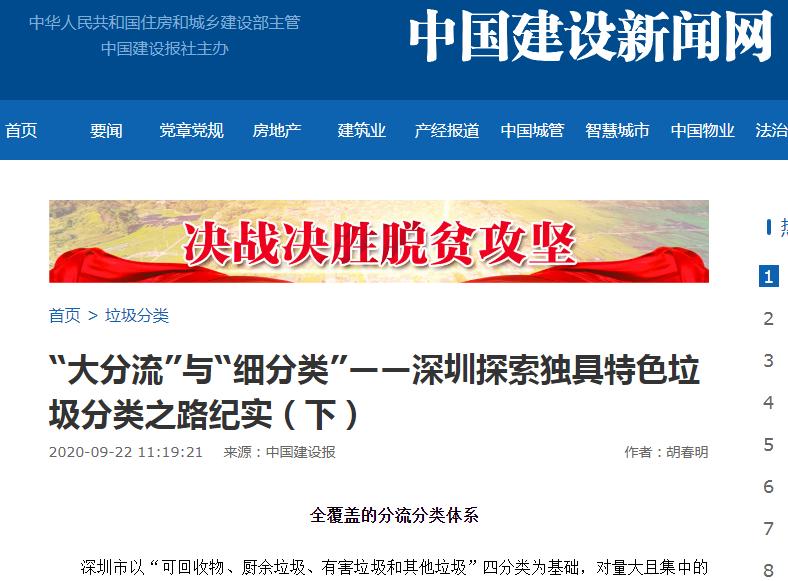 中国建设报解读深圳垃圾分类-玉龙环保2
