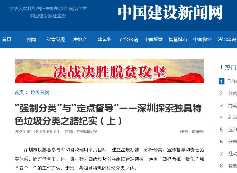 中国建设报解读深圳垃圾分类-玉龙环保1