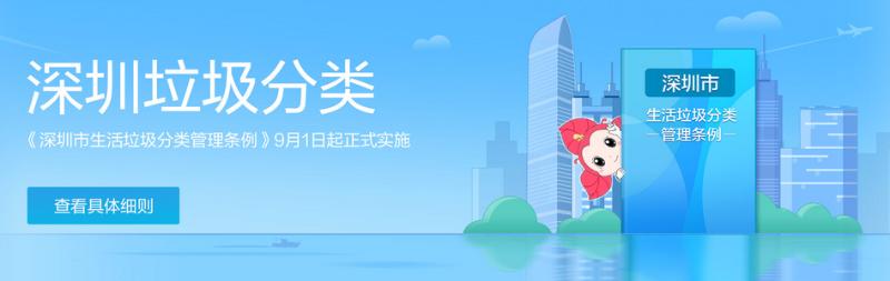 深圳垃圾分类-玉龙环保1