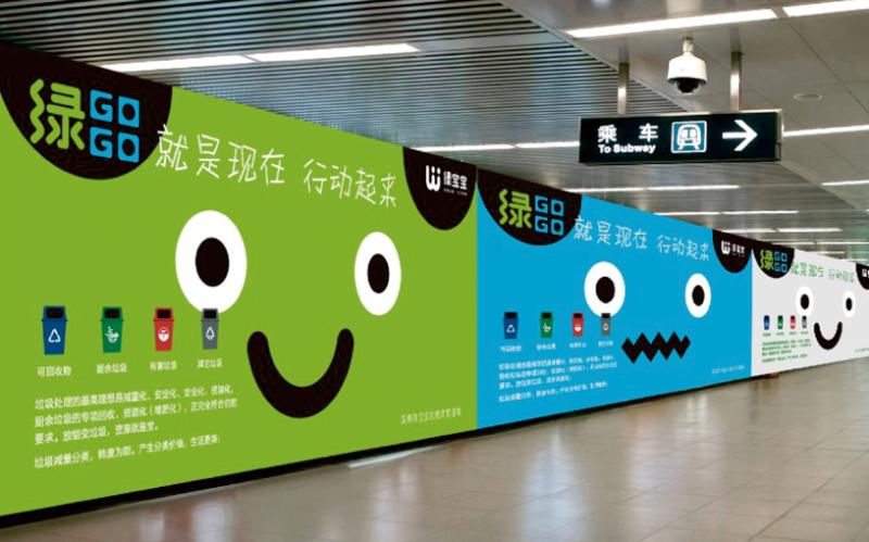 深圳垃圾分类-玉龙环保