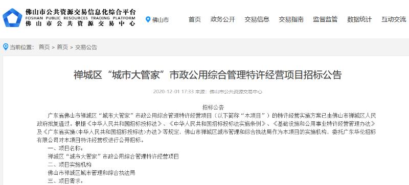 禅城区城市大管家市政项目招标公告-玉龙环保