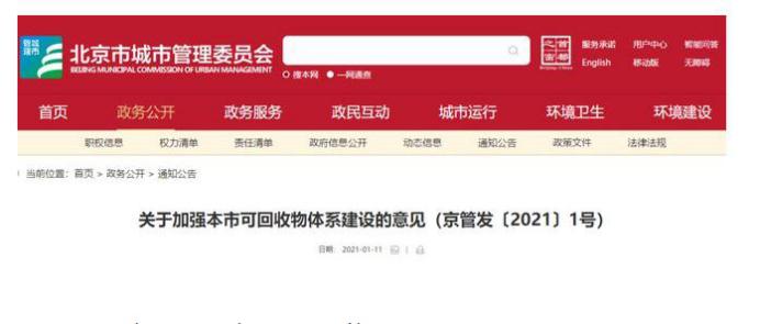 北京市城市管理委员会