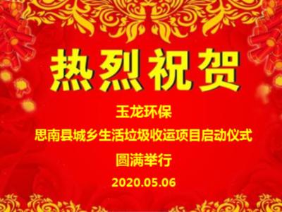 思南县城乡生活垃圾收运项目顺利启动